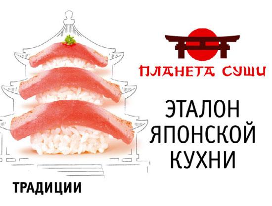 суши терра омск адреса официальный сайт